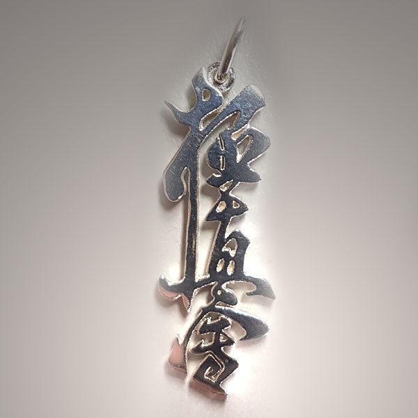 Kyokushin Karate Sterling Silver Pendant